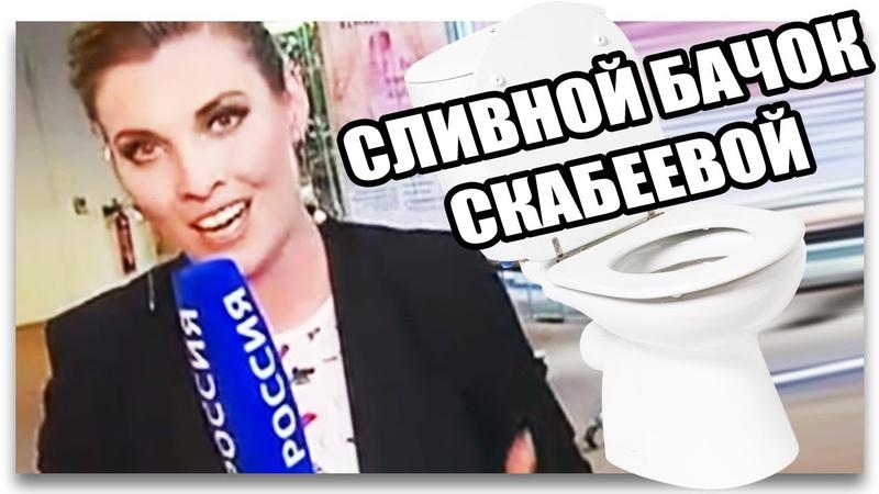 СКАБЕЕВА закрыла СЛИВНОЙ БАЧОК в ПАСЕ | ПОЛНОЕ УНИЖЕНИЕ пропагандистки РФ