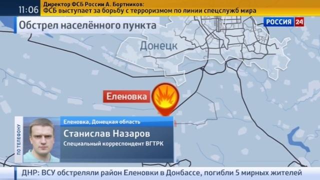 Новости на Россия 24 • Ополченцы ДНР обвиняют Киев в обстреле КПП в Еленовке