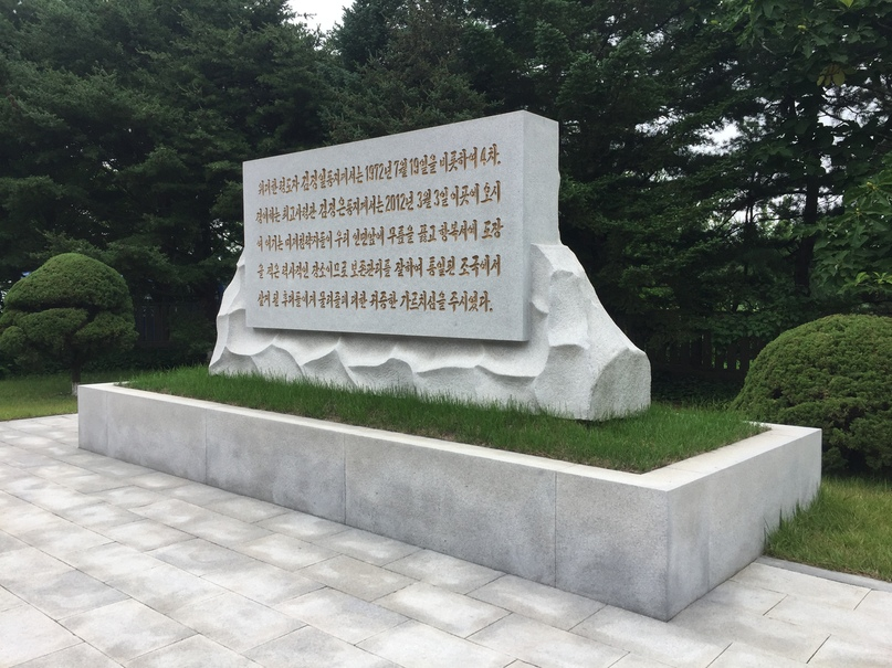 Отчет о путешествии в Северную Корею 2018. Памятная надпись