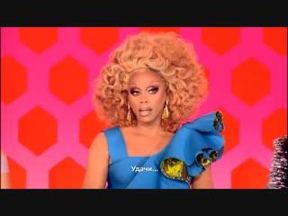 RuPaul's Drag Race - Дамы, это ваш последний шанс впечатлить меня. Настало время спеть не на жизнь, а насмерть
