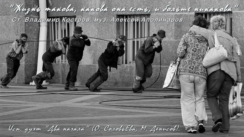Жизнь такова, какова она есть... (ст. В. Костров, муз. А. Аполинаров) Дуэт Два начала