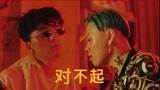 GimGoyard - 对不起(뚜이부치) feat.Luda(이수린)