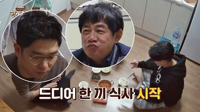 훈훈 자취생을 위해 이적x이경규가 직접 요리한 따뜻한 밥상♥ 한끼줍쇼 59회