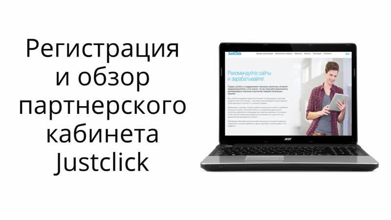 Регистрация го партнерского аккаунта в Justclick, и как в нем работать