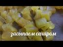 Цукаты из кабачка