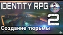 🍁 IDENTITY RPG online mmo прохождение Town Square Трейлер Создание тюрьмы ч 2
