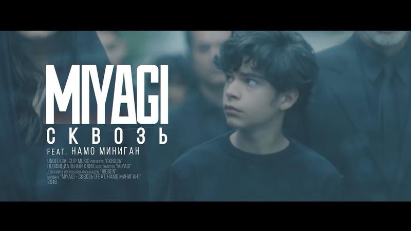 Miyagi - Сквозь (Unofficial clip 2018)