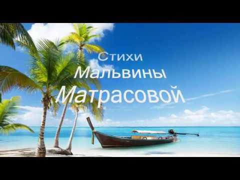 Не волнуйся обо мне, море... Стихи Мальвины Матрасовой, музыка и исполнение Веры Каравановой.