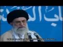 Мы не стоим даже пыли из под ног слуги имама Хусейнамир ему - сейид Али Хаменеи