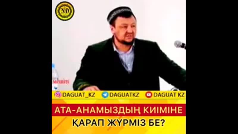Ата-анамызды ки м не арап ж рм з бе ...ар Сманов (240p).mp4