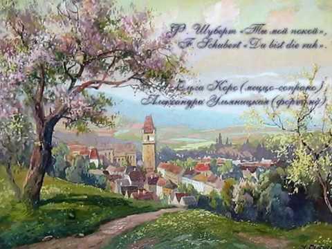 Ф. Шуберт «Ты мой покой», F. Schubert «Du bist die ruh».