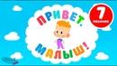 Привет Малыш Большой сборник песенки и мультфильмы для самых маленьких