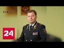 Кража янтаря и незаконная прослушка в чем обвиняют генерала Мартынова Россия 24