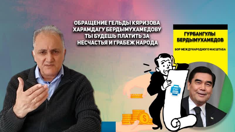 Туркменистан Гельды Кяризов Харамдагу Бердымухамедову - Ты Будешь Платить за Грабеж Народа
