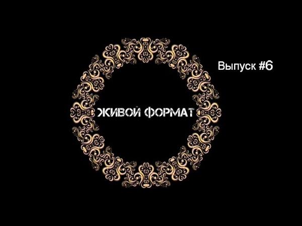 ЖИВОЙ ФОРМАТ Выпуск 6 SKIF РЭП