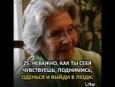 Прочитать каждому! Советы 90-летней женщины