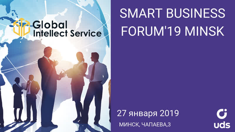 SMART BUSINESS FORUM' 19 MINSK. 27.01.2019