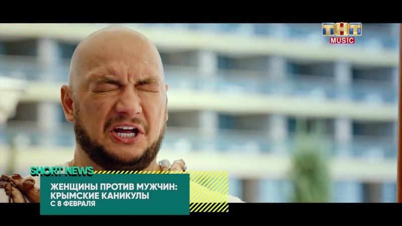 SHORT NEWS Кино «Женщины против мужчин Крымские каникулы»