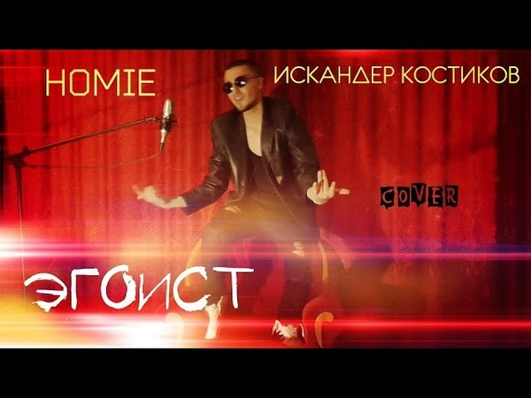 HOMIE - Эгоист ( Cover Искандер Костиков )