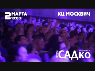 Группа САДко 2 марта 2019 года, Москва!