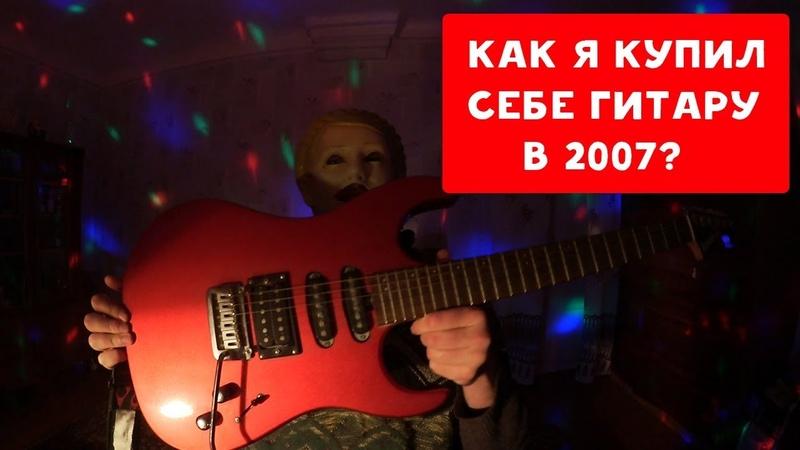ПРОДАВАЛ ПРОН КУПИЛ ГИТАРУ В 2007 ХИККАН №1