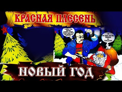 Красная плесень - Новый год (Альбом 2006)