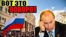 🔥 Падение Единой России Потянуло за собой Путина