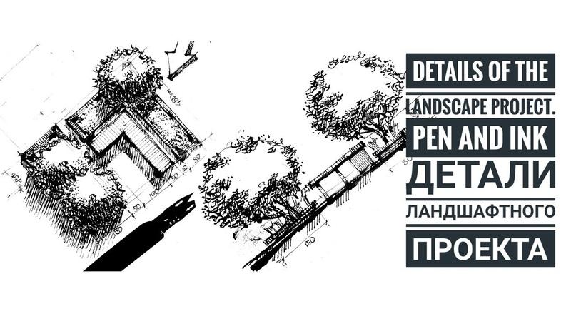 Скетчинг, рисование -ландшафтный дизайн, микро проект, сад.