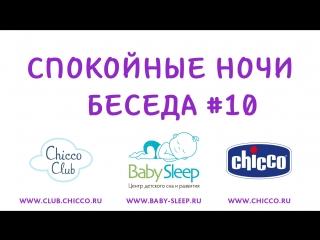 Спокойные Ночи. Беседа 10. Новорождённый не засыпает во время кормления, плачет. Что делать?