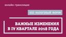 XIII Налоговый форум важные изменения в IV квартале 2018 года