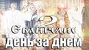 ЕВАНГЕЛИЕ ДНЯ - Книжники и Фарисеи часть 2