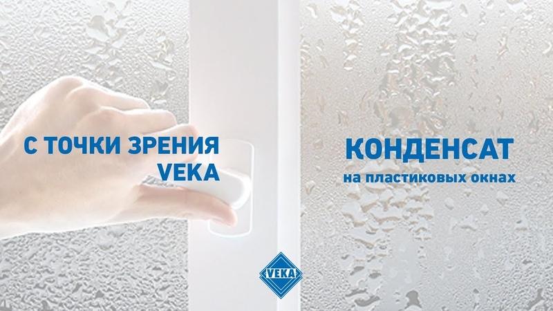 С точки зрения VEKA. Почему появляется конденсат на окнах и как его предотвратить.