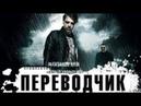 ПЕРЕВОДЧИК (2015) криминал, вторник, кинопоиск, фильмы, выбор, кино, приколы, ржака, топ