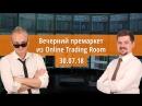Трейдеры торгуют на бирже в прямом эфире! Запись трансляции от 30.07.2018