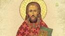 Мульткалендарь 24 сентября Виктор Иванович Усов 1887 1918 священник священномученик