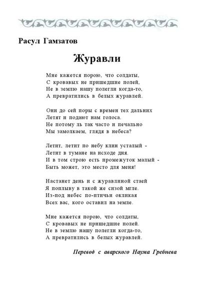 Расул Гамзатов Известный аварскийпоэт советскогопериода Расул Гамзатов родился в 1923 году, 8 сентября, в Цада (это селение в Хунзахском районе Дагестанской АССР). Его отец, Гамзат Цадасы, был