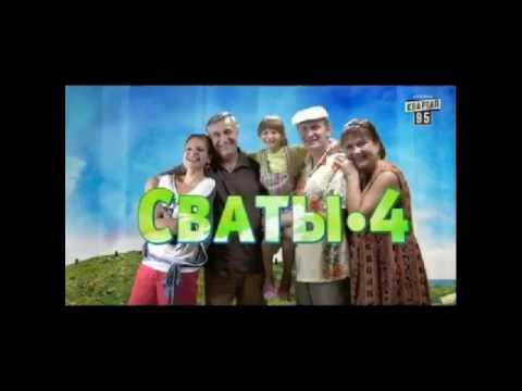 Эволюция заставок телесериала Сваты