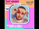 ТНТ MUSIC LIVE - Лёша Свик