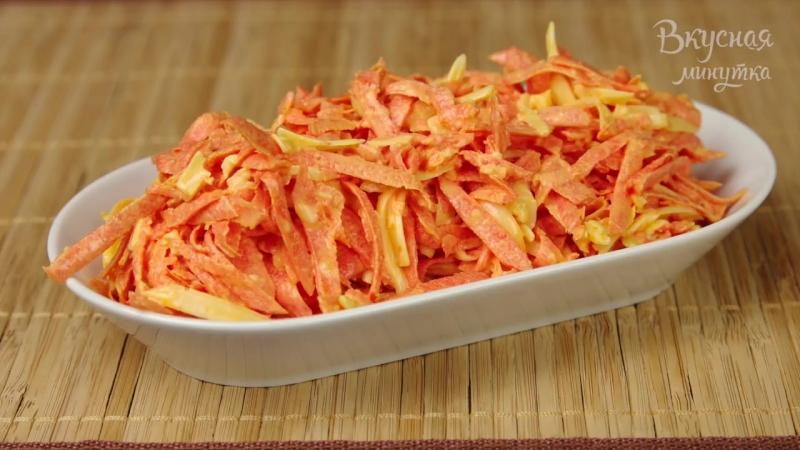 САЛАТ ИЗ МОРКОВИ Простой и Вкусный Carrot Salad