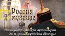 Россия в мундире 10 Вицмундир офицера артиллерии 20 артиллерийской бригады