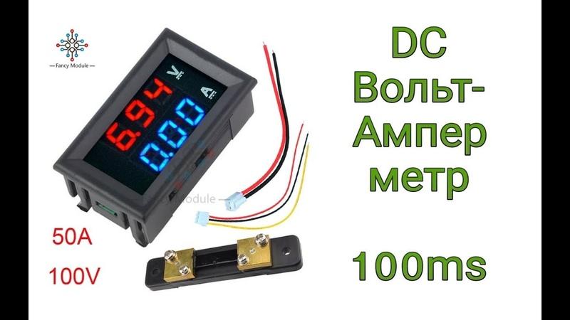 Вольт ампер метр 100v 50A шунт обновление 100ms