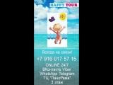Турагентство Happy TOUR