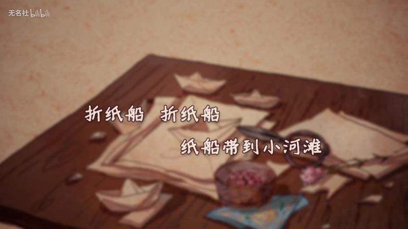 【乐正绫和洛天依】纸船谣【无名社】