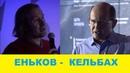 Автодор работает на народ или на буржуев Еньков Кельбах