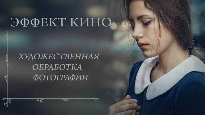 ЭФФЕКТ КИНО. ХУДОЖЕСТВЕННАЯ ОБРАБОТКА ФОТОГРАФИИ (3)