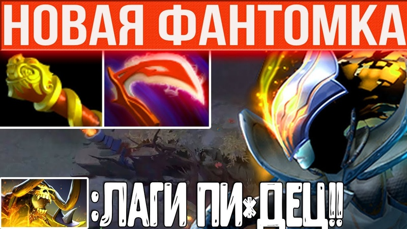 НОВАЯ PHANTOM ASSASSIN ПАТЧ 7.18 | ФАНТОМКА DOTA 2