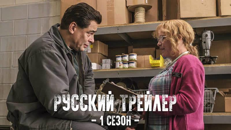 Побег из тюрьмы Даннемора (1 сезон, 2018) Русский трейлер HD | Escape at Dannemora | Пол Дано, Бенисио Дель Торо