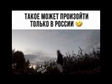 Такое может произойти только в россии хех Instamusor