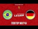 Бразилия - Германия. Повтор матча ЧМ 2014