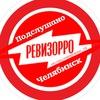Подслушано в магазинах(Ревизорро)Челябинск